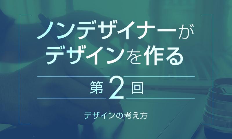 【第2回】ノンデザイナーのためのWebデザインの考え方