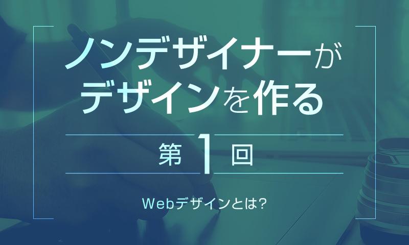 【第1回】Webデザインとは?|Webデザインの第一歩