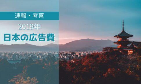 【2019年 日本の広告費】考察|インターネット広告がテレビCMを追い抜いた意味