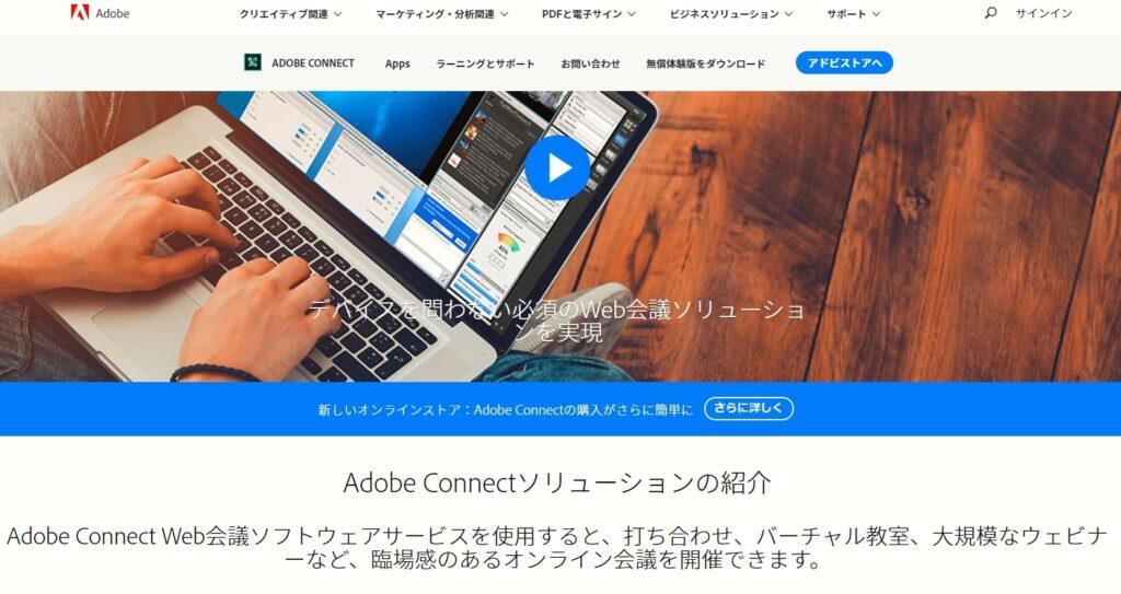 用途に合わせて3つのサービスから選択【Adobe Connect】