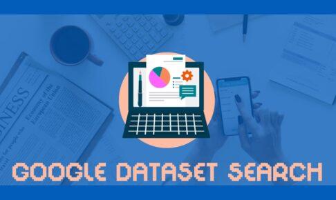 Google Dataset Searchの使い方|ワンランク上のデータマーケティング・リサーチ
