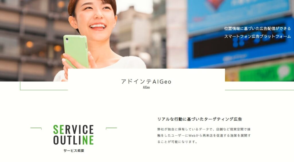 ジオターゲティングが使える広告媒体④AIGeo