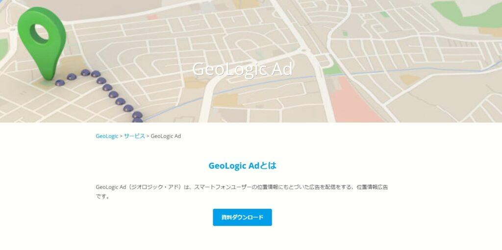 ジオターゲティングが使える広告媒体③GeoLogic Ad