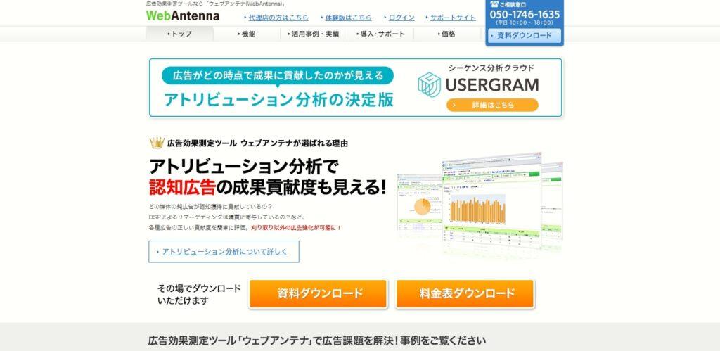 Web Antenna