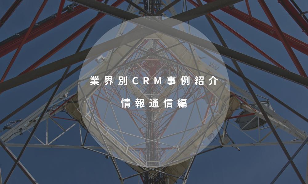 業界別CRM事例紹介|情報通信編