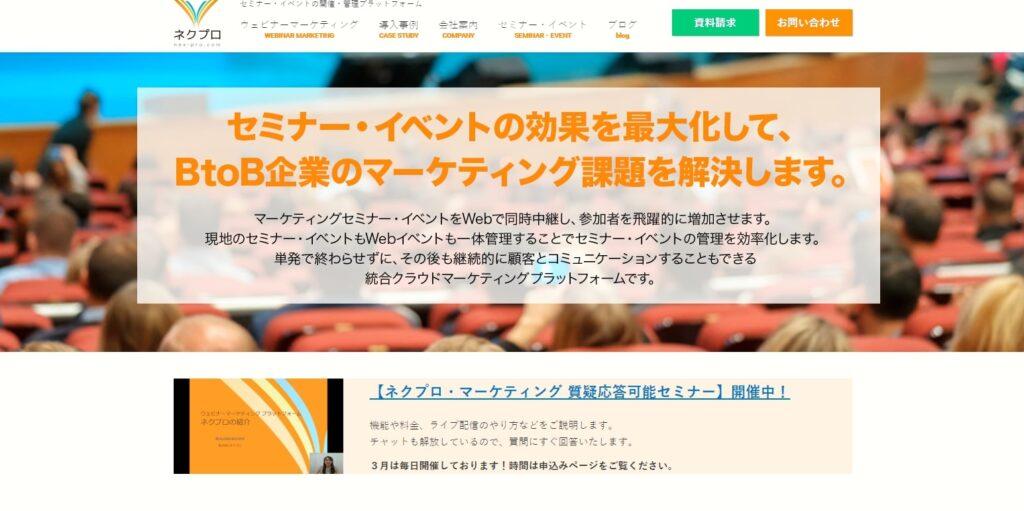CRMと連動した顧客管理が可能【ネクプロ】