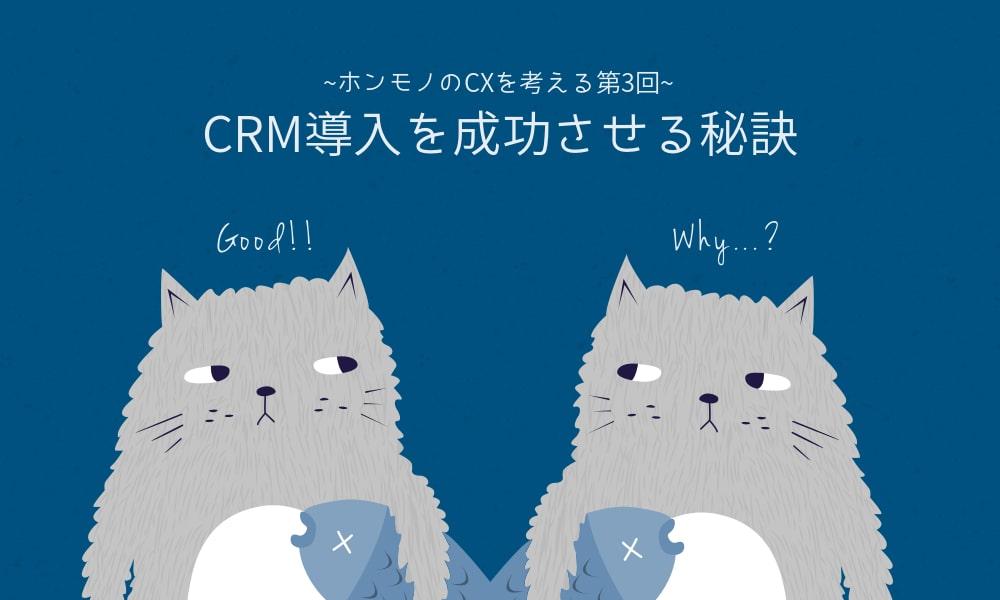 CRM導入を成功させる秘訣-導入の課題とCRM 分析