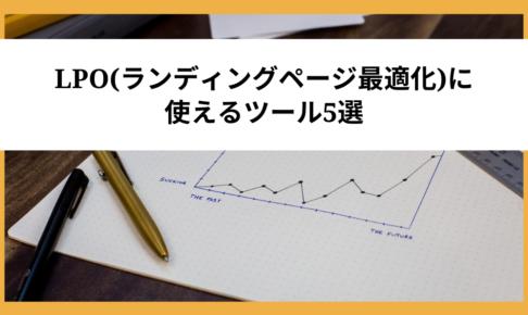 LPO(ランディングページ最適化)に使えるツール5選