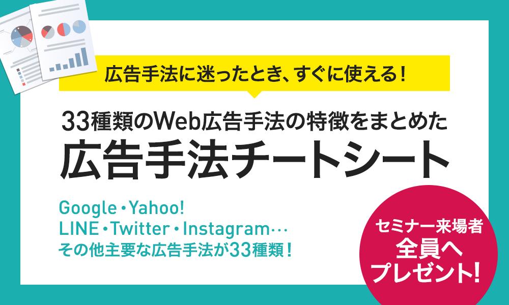 主要33種類のWeb広告手法がまるわかり_広告手法チートシート