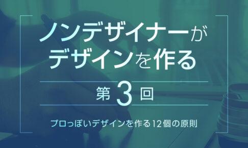 """【第3回】""""プロっぽい""""デザインを作る12個の原則"""