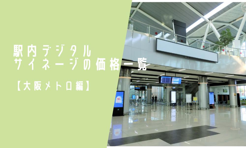 駅内デジタルサイネージの価格一覧【大阪メトロ編】