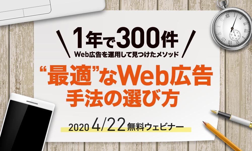 """【無料ウェビナー】1年で300件以上のWeb広告を運用して見つけた""""最適""""なWeb広告手法の選び方"""
