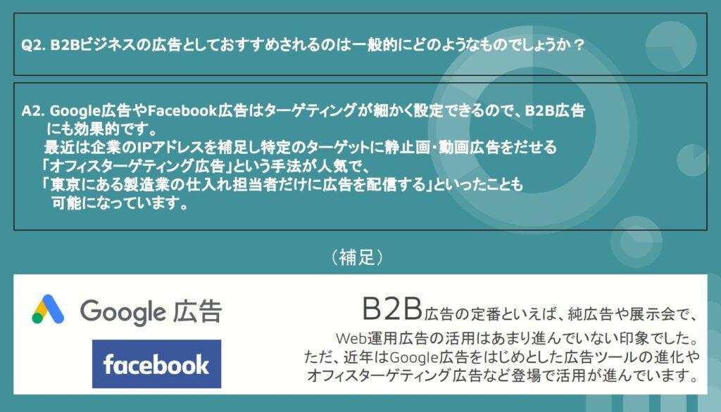 BtoBビジネスで有効な広告施策について、細かくターゲティングできるGoogle広告やFacebook広告を提案。オフィスターゲティングが可能なDSP広告も有効。