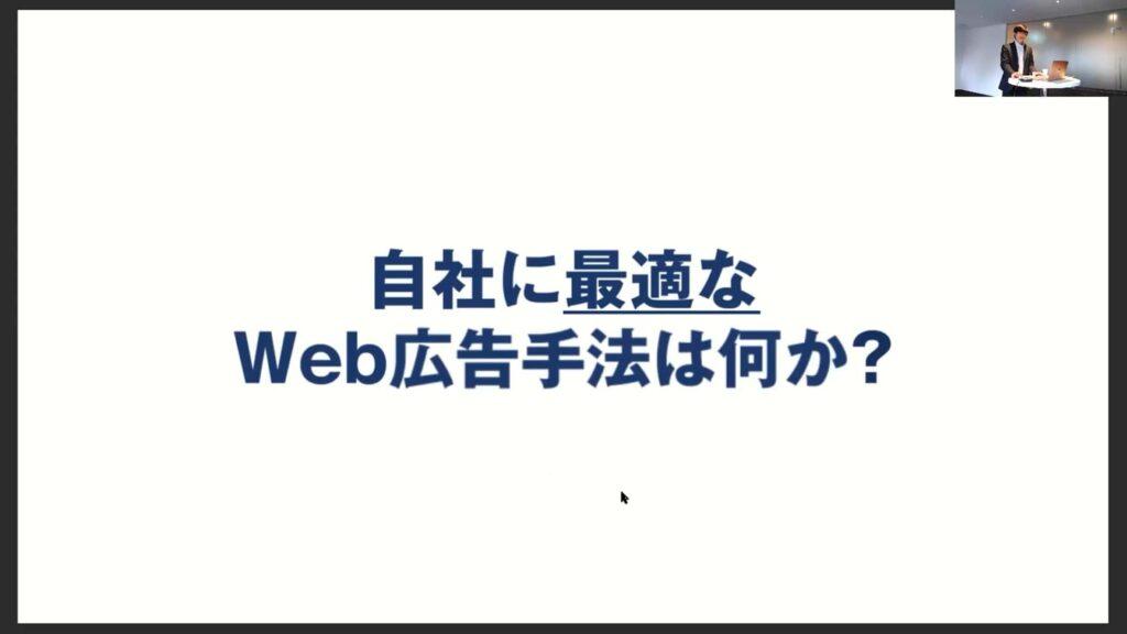 ZOOMを使い80名以上に参加いただいたウェビナー。「自社に最適なWeb広告手法は何か?」という広告主の課題を解決する内容をお届けしました。