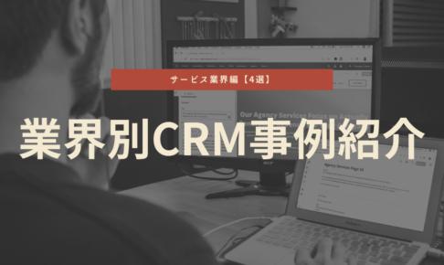 業界別CRM事例紹介|サービス業界編【4選】
