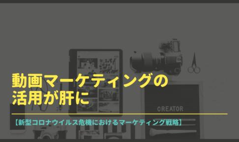 【新型コロナウイルス危機におけるマーケティング戦略】動画マーケティングの活用が肝に