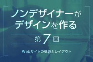 【第7回】Webサイトの構造とレイアウト|ノンデザイナーがデザインを作る