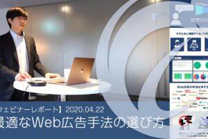 【ウェビナーレポート】最適なWeb広告手法の選び方