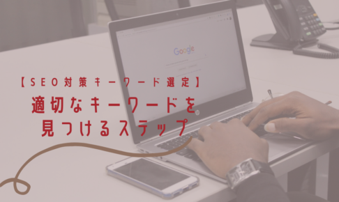 【SEO対策キーワード選定】適切なキーワードを見つけるステップ