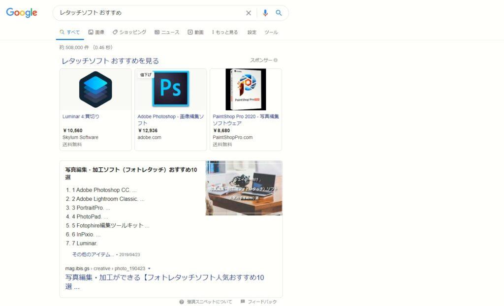 SEOに強いページとは、検索結果の上位に表示されるページ