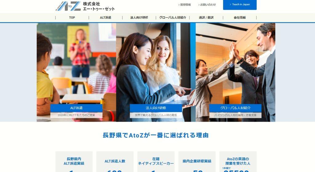 株式会社エー・トゥー・ゼット-残業時間削減に成功