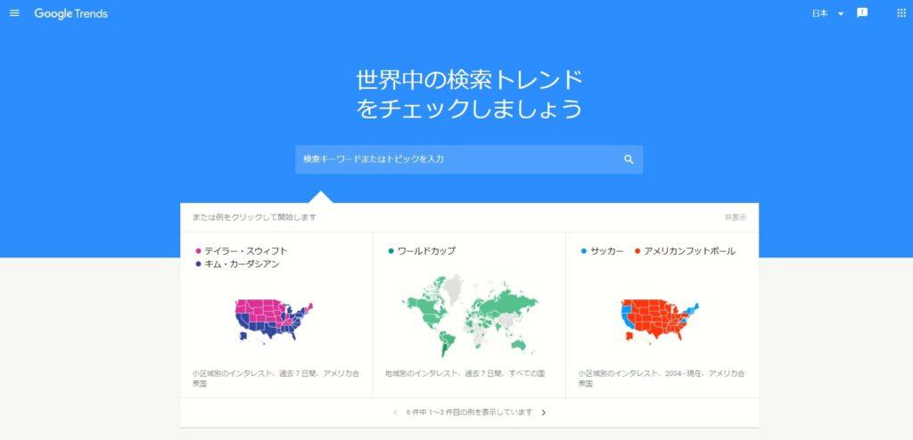 おすすめの情報収集方法②Googleトレンドの活用