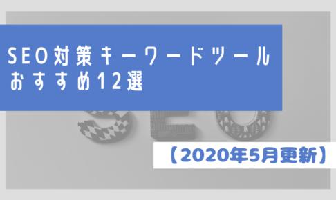 SEO対策キーワードツールおすすめ12選【2020年5月更新】
