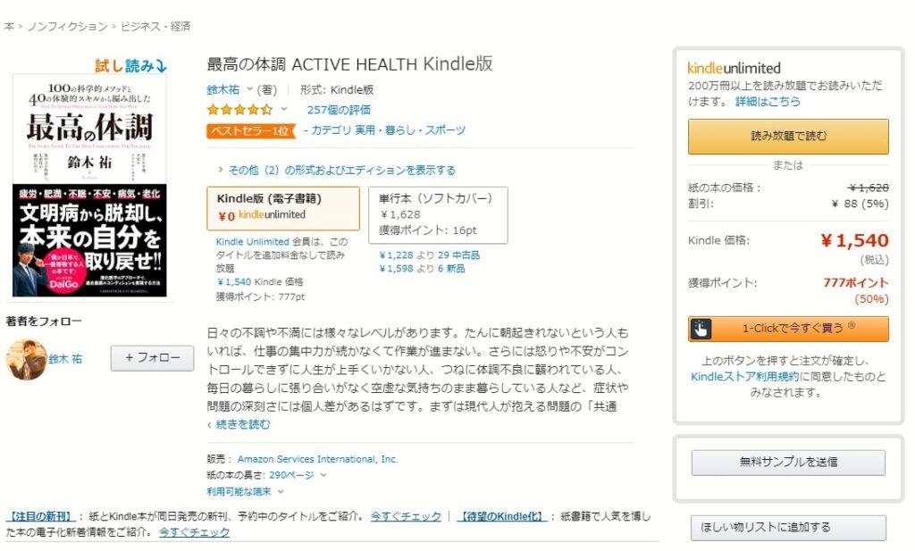 AmazonのCTA:「読み放題で読む」「1-Clickで今すぐ買う」「無料サンプルを送信」「ほしい物リストに追加」の他、無数のCTAが良く考えられては位置されている。