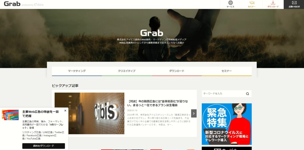 GrabのCTA。ヘッダーに加え、読み進めているとコンテンツの左側などにポップアップするCTAも設置している