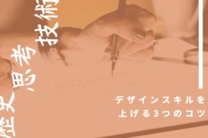 【歴史・思考・技術】デザインスキルを上げる3つのコツ