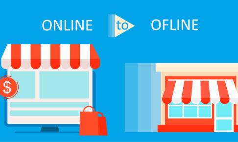 施策を店舗集客に繋げるO2O|メリットや活用事例を紹介