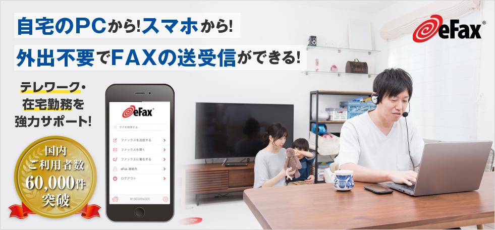 インターネットFAX【eFax】