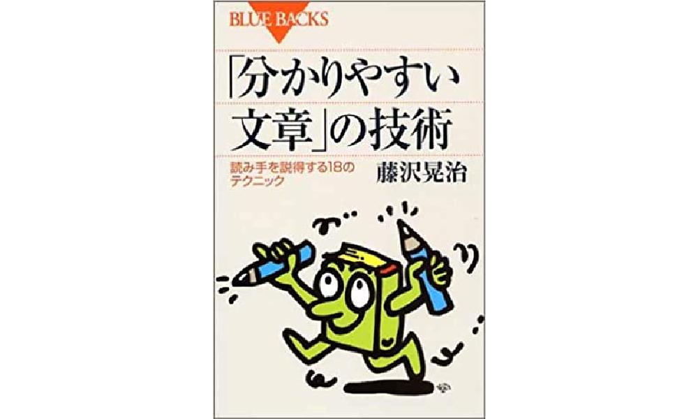 「分かりやすい文章」の技術 – この本から学んだことは非常に多く、自分の文章の基盤になっています。汎用性が高く、文章を書く時には手元においておきたいハンドブックです。