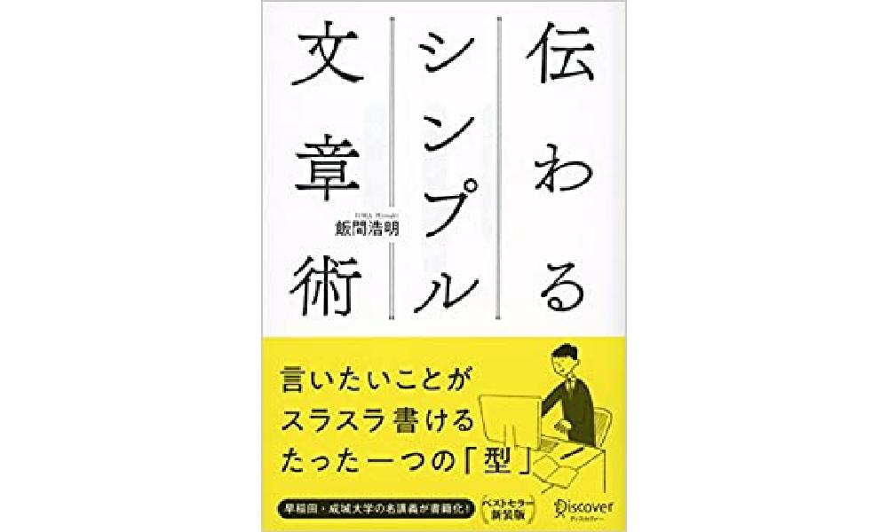 「伝わるシンプル文章術」 - 問題、結論、理由で構成されるクイズ文という型で文章を書く術を学びます。