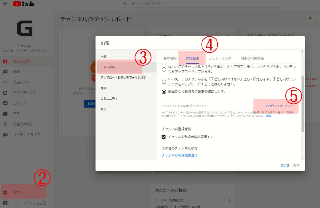 YouTube Studioにログインしたら、手順に従い「アカウントをリンク」に進む