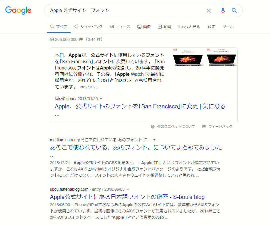 「Apple公式サイト フォント」と調べるだけで様々な記事がヒット。すぐに使われているフォントを知ることができる。