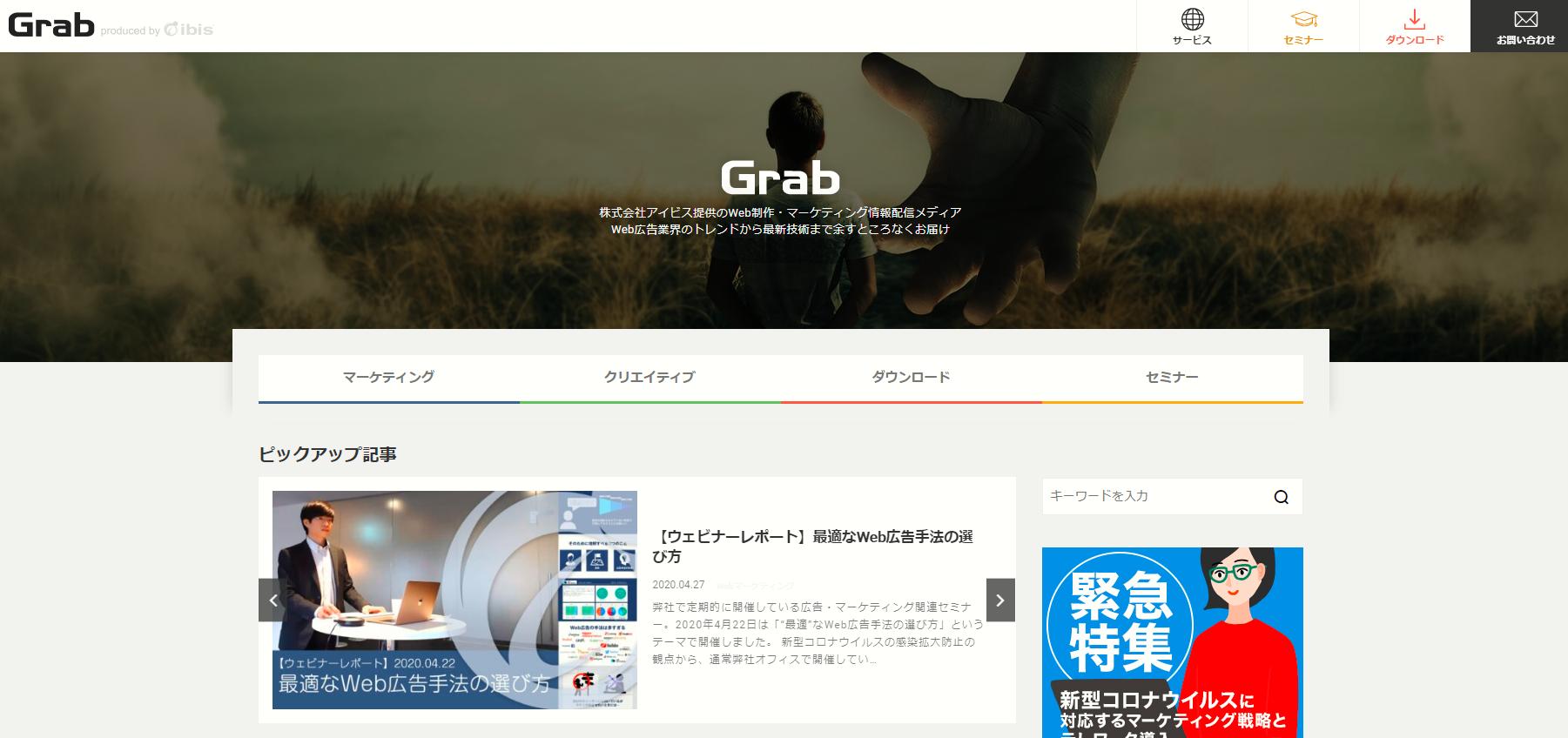 Grabはリード獲得をメインの目的において運営している。