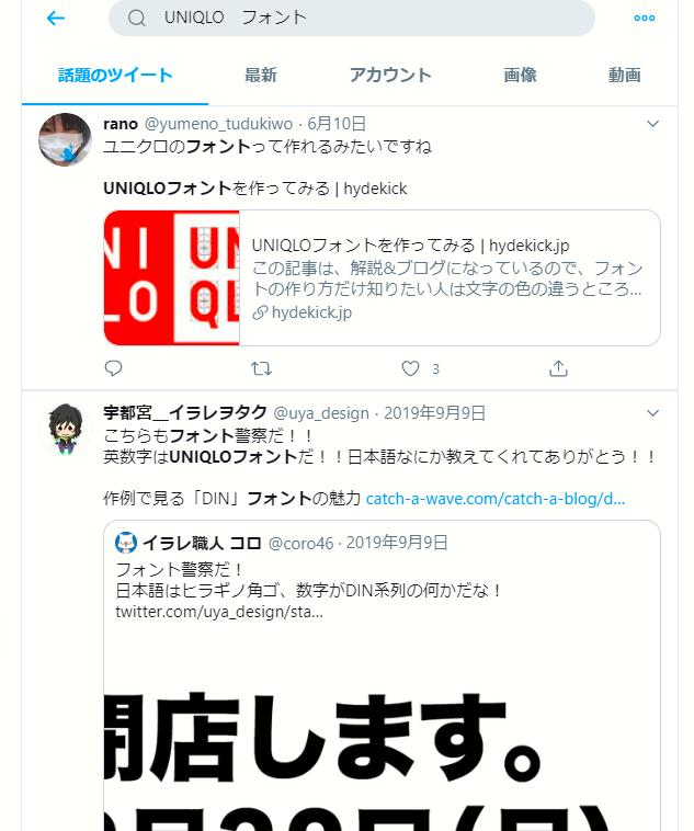 「UNIQLO フォント」と検索すると様々な人がUNIQLOフォントについてつぶやいている。