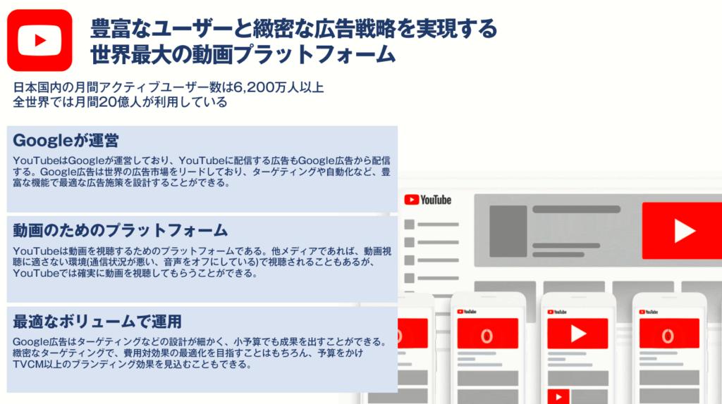 セミナー資料より:YouTube広告の特徴