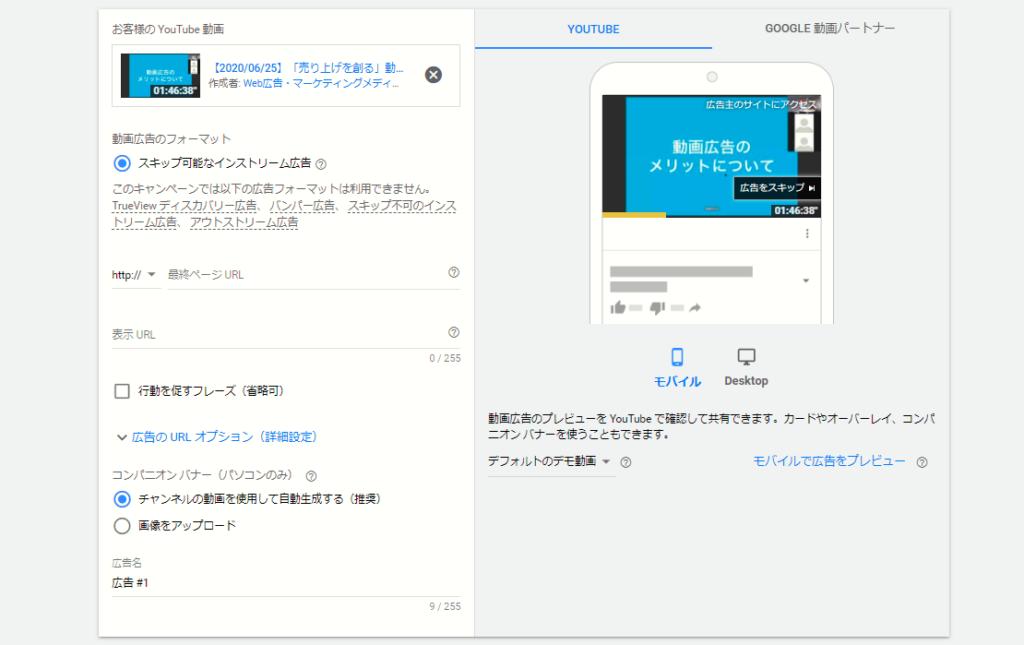 URLを入力して、最終ページ、表示URL、広告文などを設定する