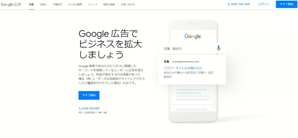 Google広告アカウントを開設