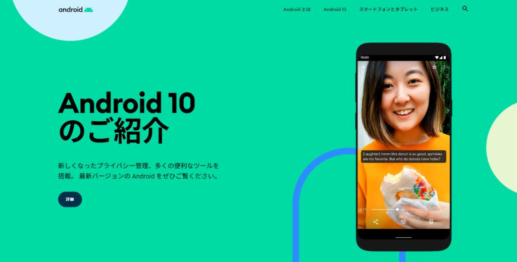 https://www.android.com/intl/ja_jp/