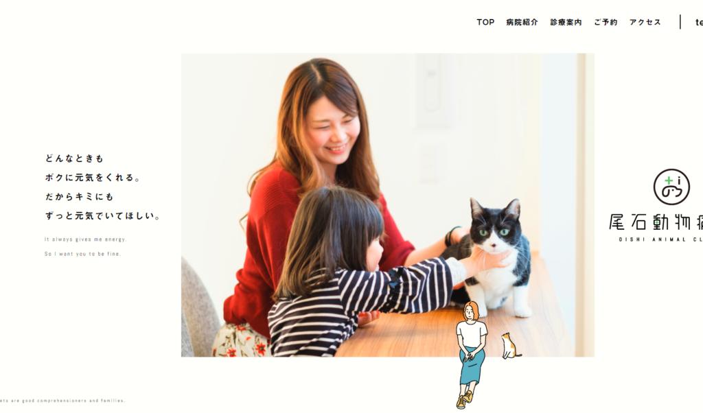 https://oishi-animalclinic.com/