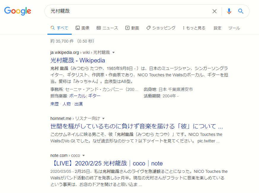 「光村龍哉」の検索結果 タイトルにキーワードが含まれていない記事がWikipediaに次いで2番目に表示されている