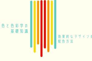 色と色彩学の基礎知識