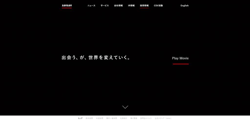 Sansanの採用オウンドメディア