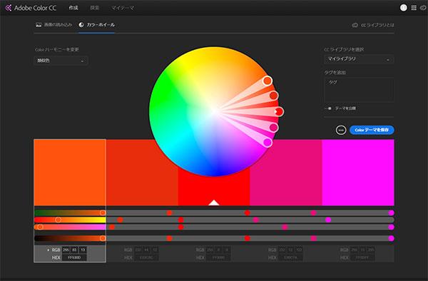 Adobeのカラーパレット。色の基礎知識を知れば、どういう理由でこうした形で表現されているのか、望んだ色はどこにあるのかが分かるようになる。