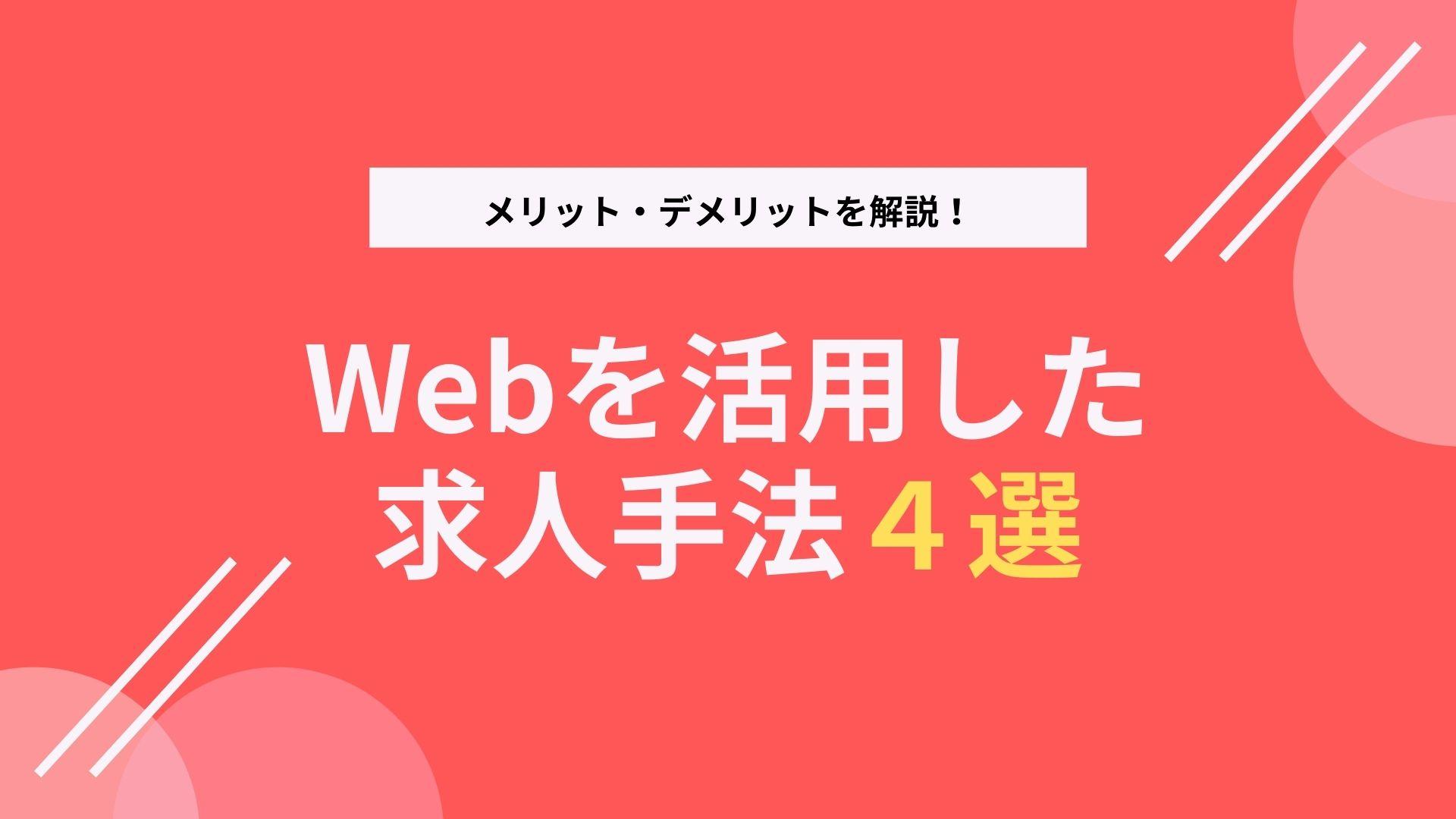 Webを活用した求人手法
