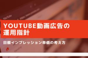 Youtube動画広告の運用指針