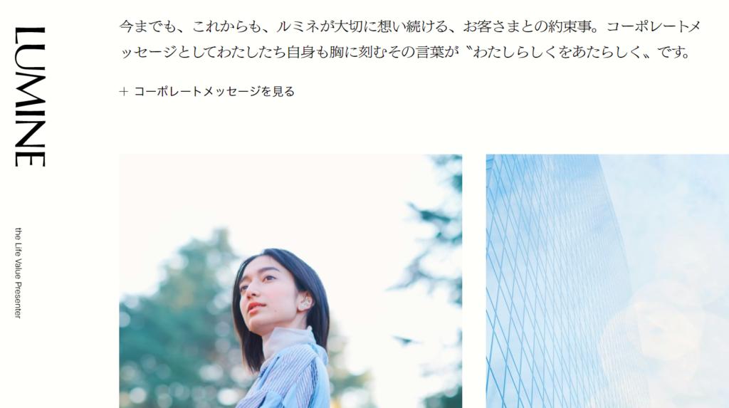 http://www.lumine.co.jp/